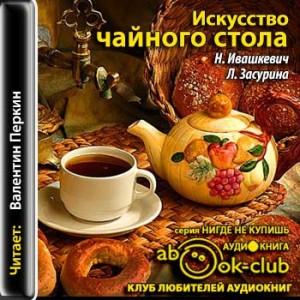 Ivashkevich_N_Zasurina_L_Iskusstvo_chaynogo_stola_Perkin_V