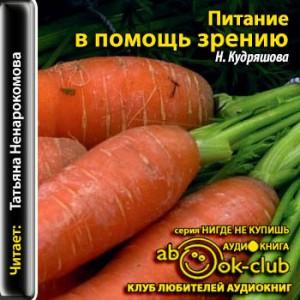 Kudryashova_N_Pitanie_v_pomosch_zreniyu_Nenarokomova_T