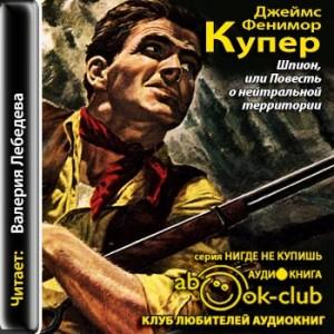 Kuper_D_Shpion_ili_Povest_o_neytralnoy_territorii_Lebedeva_V