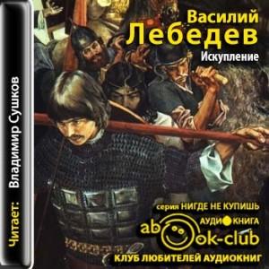 Lebedev_V_Iskuplenie_Sushkov_V