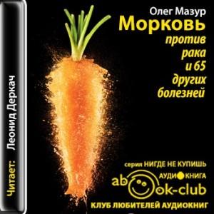 Mazur_O_Morkov_protiv_raka_i_65_drugih_bolezney_Derkach_L