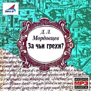 Mordovtsev_D_-_Za_chi_grehi