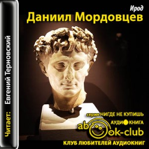 Mordovtsev_D_Irod_Ternovskiy_E