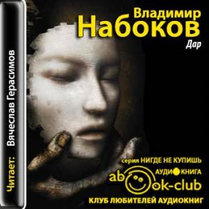 Nabokov_V_Dar_Gerasimov_V