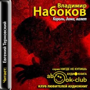 Nabokov_V_Korol_dama_valet_Ternovskiy_E