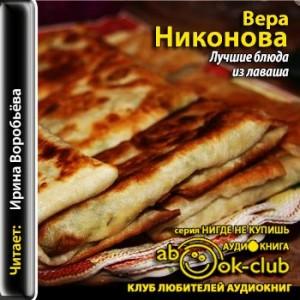 Nikonova_V_Luchshie_blyuda_iz_lavasha_VorobYova_I