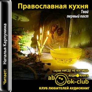 Pravoslavnaya_kuhnya_Tvoy_pervyy_post_Karpunina_N