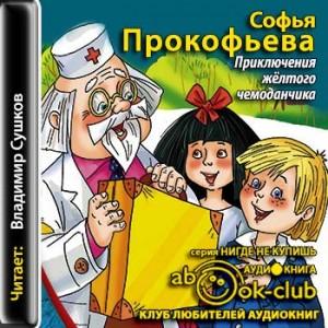Prokofeva_S_Priklyucheniya_zhYoltogo_chemodanchika_Sushkov_V