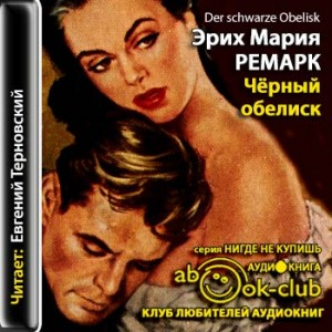 Remark_E_CHYOrnyy_obelisk_Ternovskiy_E