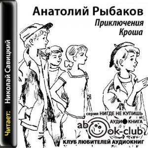Rybakov_A_Priklyucheniya_Krosha_Savitskiy_N