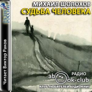 Sholohov_Mihail_-_Sudba_cheloveka_by_Rakov_Viktor