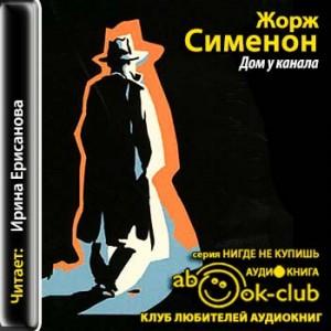Simenon_Zh_Dom_u_kanala_Erisanova_I