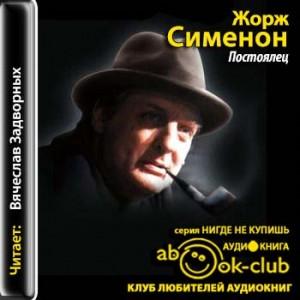 Simenon_Zh_Postoyalets_Zadvornyh_V