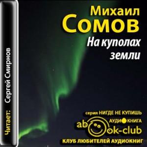 Somov_M_Na_kupolah_zemli_Smirnov_S