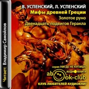 Uspenskiy_V_Uspenskiy_L_Mify_drevney_Gretsii_Samoylov_V