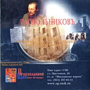 Uvarov_V_Dostoevskiy_F_-_Raskolnikov