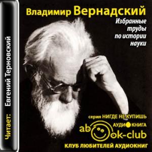 Vernadskiy_V_Izbrannye_trudy_po_istorii_nauki_Ternovskiy_E