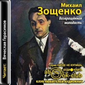 Zoschenko_M_VozvraschYonnaya_molodost_Gerasimov_V