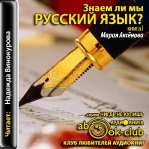 AksYonova_M_Znaem_li_my_russkiy_yazyk_Kniga_pervaya_Vinokurova_N