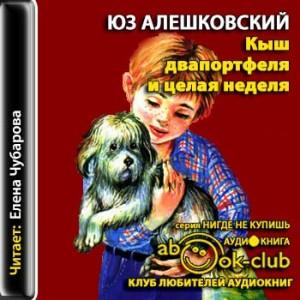 Aleshkovskiy_Yu_Kysh_dva_portfelya_i_tselaya_nedelya_Chubarova_E