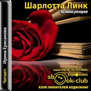 Link_Sh_Hozyayka_rozariya_Erisanova_I