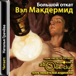 Makdermid_V_Bolshoy_otkat_GrachYova_N