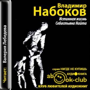 Nabokov_V_Istinnaya_zhizn_Sebastyana_Nayta_Lebedeva_V