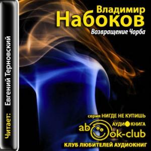 Nabokov_V_Vozvraschenie_Chorba_Ternovskiy_E