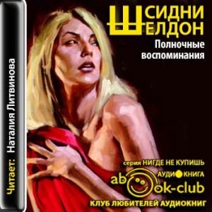 Sheldon_S_Polnochnye_vospominaniya_Litvinova_N