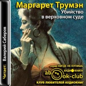 Trumen_M_Ubiystvo_v_verhovnom_sude_Saberov_V