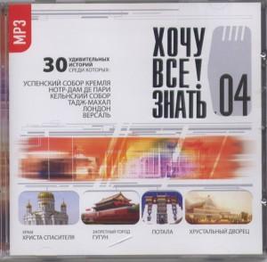 0349-bХОЧУ ВСЕ ЗНАТЬ-04