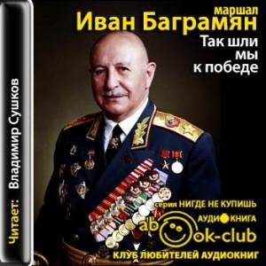 Bagramyan_I_Tak_shli_my_k_pobede_Sushkov_V