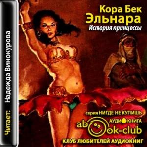 Bek_Kora_Elnara_Istoriya_printsessy_Vinokurova_N