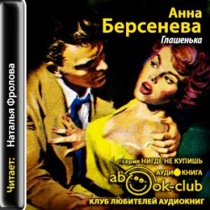 Berseneva_A_Glashenka_Frolova_N
