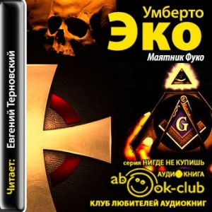 Eko_U_Mayatnik_Fuko_Ternovskiy_E