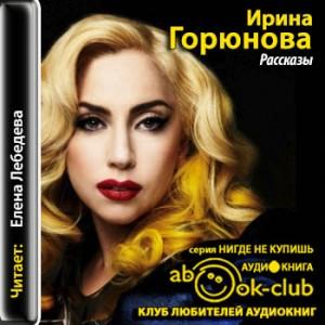 Goryunova_I_Rasskazy_Lebedeva_E