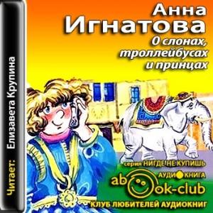 Ignatova_A_slonah_trolleybusah_i_printsah_Krupina_E
