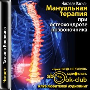 Kasyan_N_Manualnaya_terapiya_pri_osteohondroze_pozvonochnika_Boyarkina_T