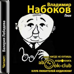 Nabokov_V_Pnin_Lebedeva_V
