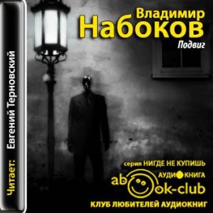 Nabokov_V_Podvig_Ternovskiy_E