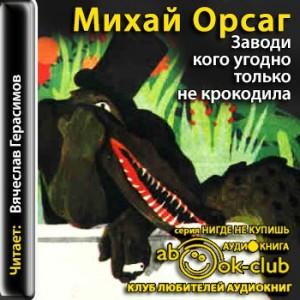 Orsag_M_Zavodi_kogo_ugodno_tolko_ne_krokodila_Gerasimov_V