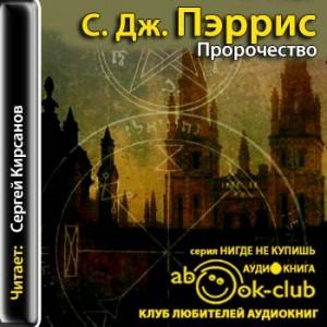 Perris_S_Prorochestvo_Kirsanov_S