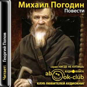 Pogodin_M_Povesti_Popov_G