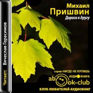 Prishvin_M_Doroga_k_drugu_Gerasimov_V