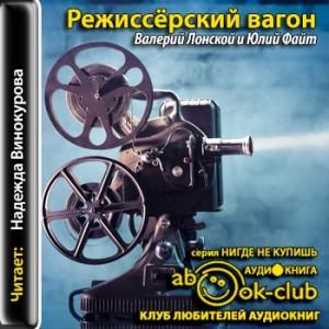 RezhissYorskiy_vagon_Vinokurova_N