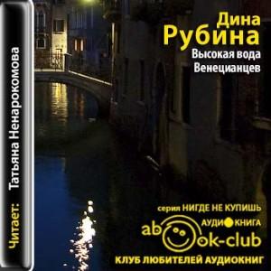 Rubina_D_Vysokaya_voda_Venetsiantsev_Nenarokomova_T