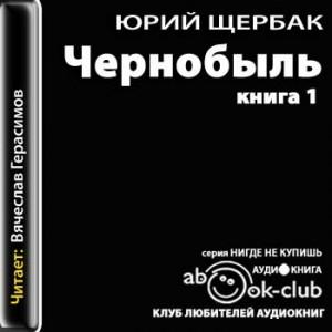 Scherbak_Chernobyl_01