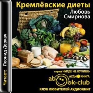 Smirnova_Lyubov_KremlYovskie_diety_Derkach_L