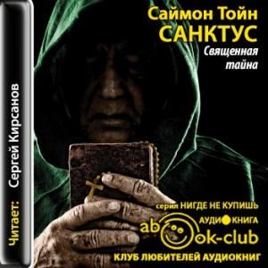 Toyn_S_Sanktus_Svyaschennaya_tayna_Kirsanov_S