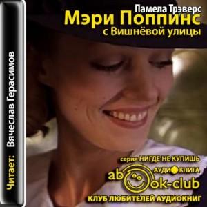 Trevers_P_Meri_Poppins_s_VishnYovoy_ulitsy_Gerasimov_V